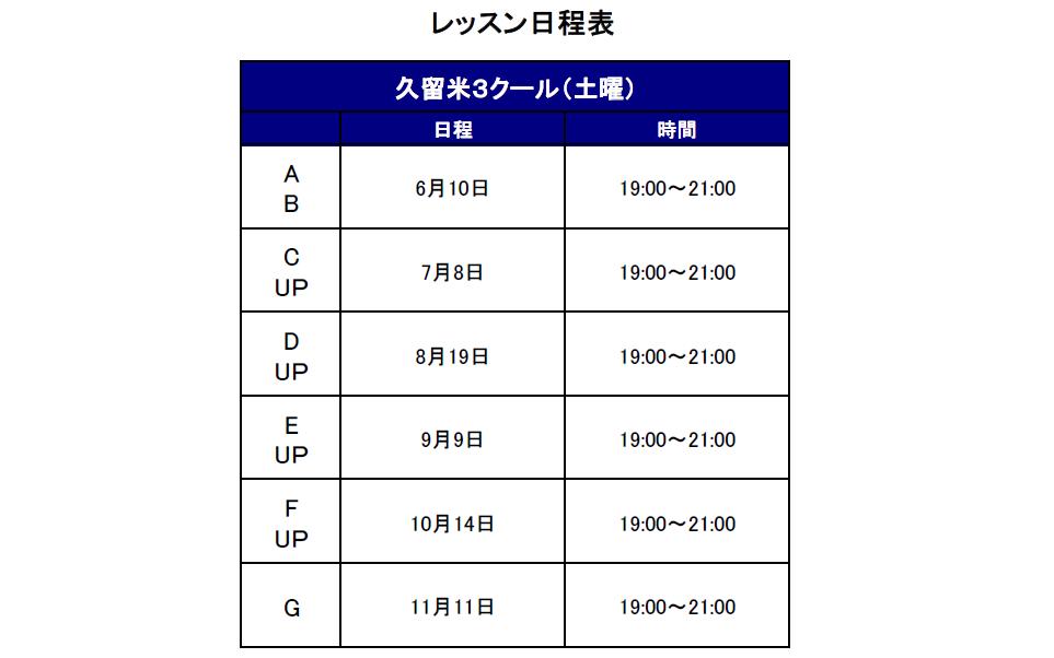 tokyo_lesson_2016spring