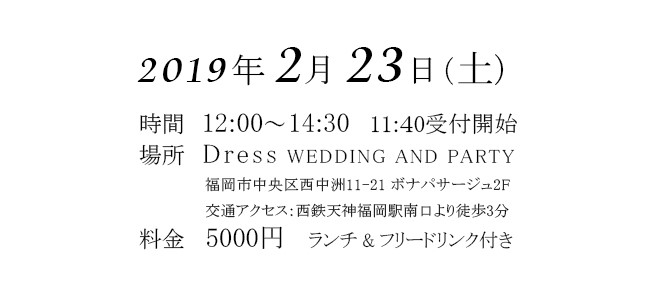 party2019_003
