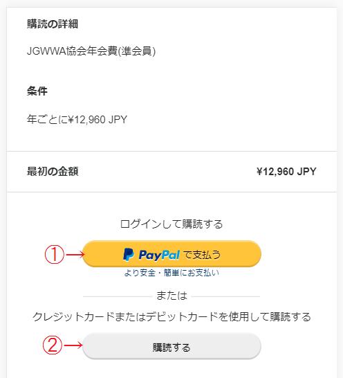 paypal_manual_1