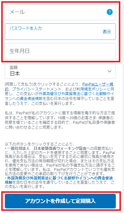 paypal_manual_shinki_3
