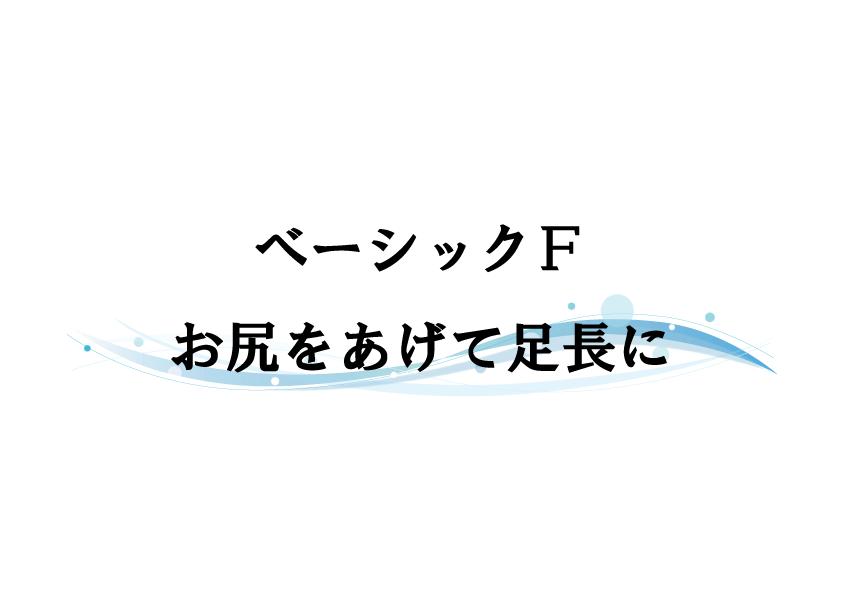 title_F