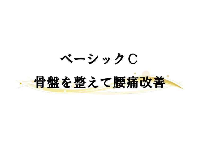 title_C