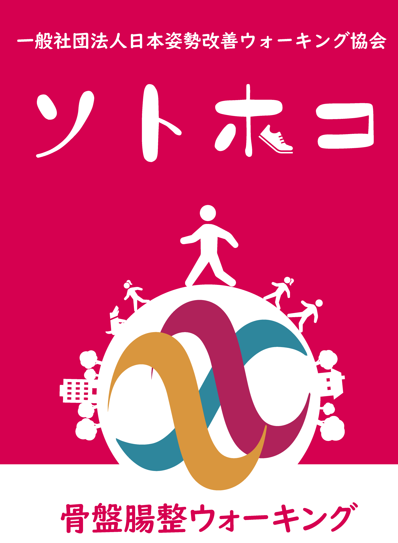 sohotoko_logo_001