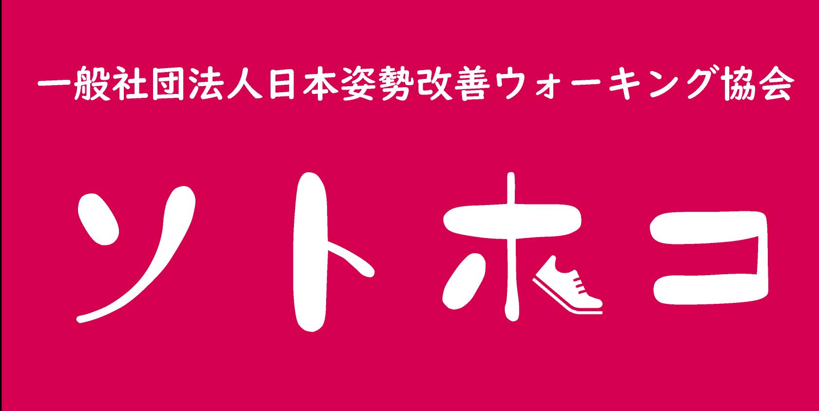 sohotoko_logo_002